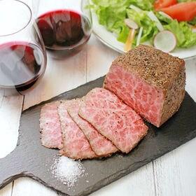 【300g】国産 黒毛和牛 ローストビーフ