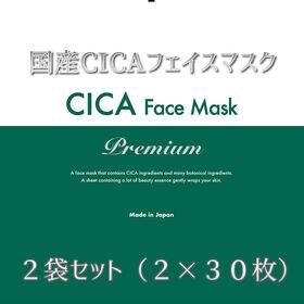 【2袋セット】CICA FaceMask  Premium ...