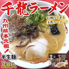 【3食】千龍ラーメン 熊本玉名豚骨ラーメン