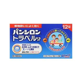 【第2類医薬品】パンシロントラベルSP 12錠