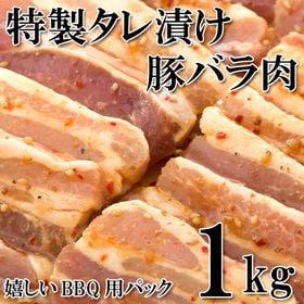 【1kg】焼肉用 秘伝の特製うまタレ漬け 豚バラ肉