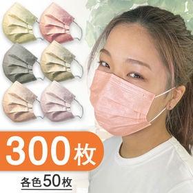 【在庫有り】不織布マスク 300枚<50枚×6色セット>使い...