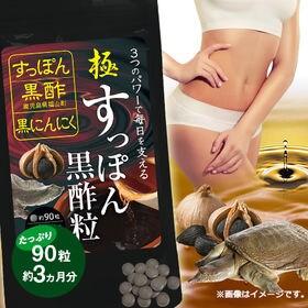 極・すっぽん黒酢粒 90粒(約3ヵ月分)