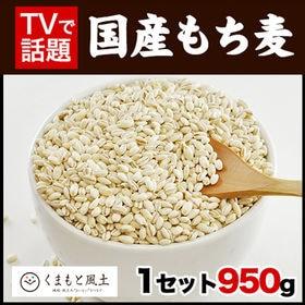 【1セット950g】もち麦