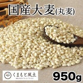 【950g】国産大麦 (丸麦)