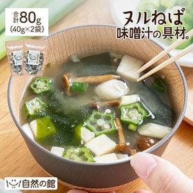 ヌルねば味噌汁の具材。80g(40g×2)