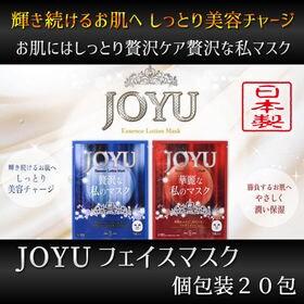 【国産個包装マスク】 JOYU フェイスマスク 20包 (赤...