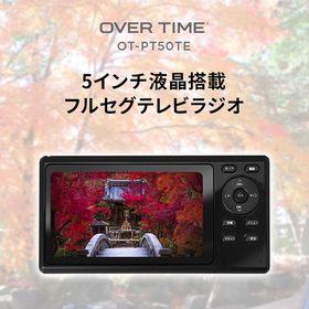5インチフルセグTVラジオ OT-PT50TE