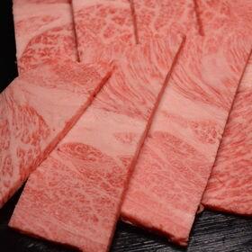 松阪牛焼肉(肩ロース)〔300g〕