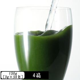 【200包】<九州産>大麦若葉100%青汁