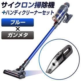 【カラー:ブルー×ガンメタ】掃除機セット コードレス掃除機