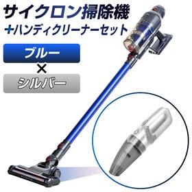 【カラー:ブルー×シルバー】掃除機セット コードレス掃除機
