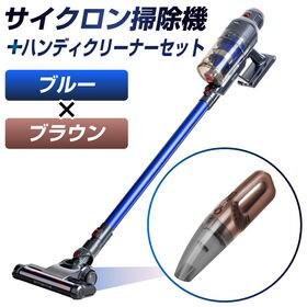 【カラー:ブルー×ブラウン】掃除機セット コードレス掃除機