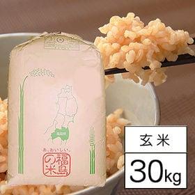 【30kg】 令和2年産 福島県産ミルキークイーン 1等 玄...