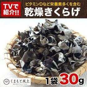 【1袋30g】九州産乾燥きくらげ