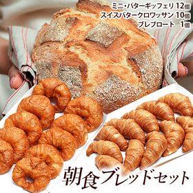 【計23個】朝食ブレッドセット