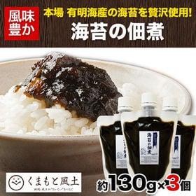 【1セット3袋入り】熊本・有明海産海苔使用「海苔の佃煮」