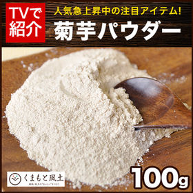 【100g】菊芋パウダー