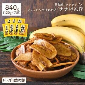 【120g×7袋】バナナけんぴ