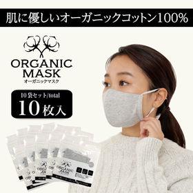 【10枚組/グレー】繰り返し使えるオーガニックコットンマスク