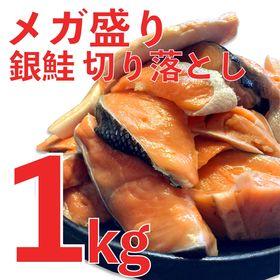 【1kg】メガ盛り 銀鮭 切り落とし ミックス