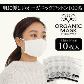 【10枚組/ホワイト】繰り返し使えるオーガニックコットンマス...