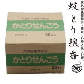 蚊とり線香・天然除虫菊使用 3箱セット
