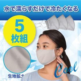 【5枚組/グレー】ひんやりクールタオルマスク