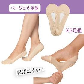 【22-25cm/ベージュ】脱げない美脚カバーソックス6足組