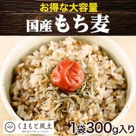 【300g】国産大麦(もち麦)