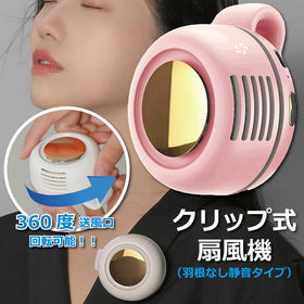 【ピンク】360度回転クリップ式扇風機