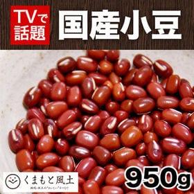 【950g】国産小豆