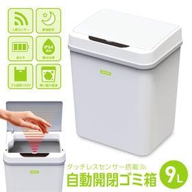 自動開閉ゴミ箱 9L (タッチレスセンサー搭載)