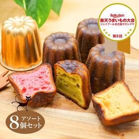 【8個セット】東京カヌレ 定番のお味の アソート