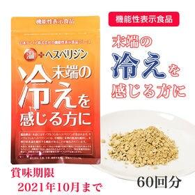【60回分】 温+ヘスペリジン [機能性表示食品] 60g ...
