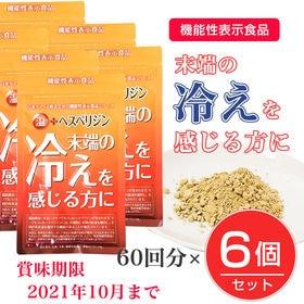 【360回分】 温+ヘスペリジン [機能性表示食品] 60g...