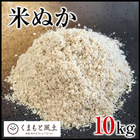【10kg】米ぬか