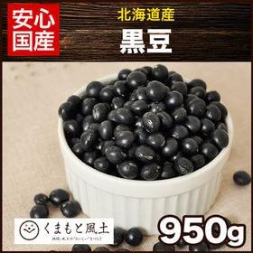 【950g】黒豆(国産)