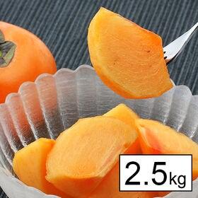 【予約受付】10/4~順次出荷 [秀品]【2.5kg】種無し柿(和歌山・奈良)   甘さたっぷり!たねなしだから、お子様ご年配の方にも安心♪