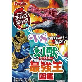 【20g×20箱】フルタ チョコエッグキッズ 最強王図鑑