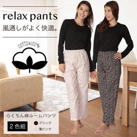 【M-L /2色組】らくちん綿ルームパンツ
