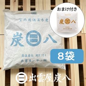調湿木炭「炭八」大袋×8袋(スマート小袋おまけ付き)
