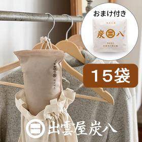 調湿木炭「炭八」押入用×15袋(スマート小袋おまけ付き)