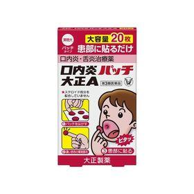 【第3類医薬品】口内炎パッチ大正A 20パッチ シコンエキス...