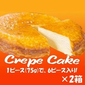 【2箱】クレープケーキ  冷凍(1箱6カット 450g)