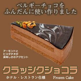 【1箱】クラッシクショコラ(6ピース)冷凍
