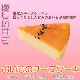 【1箱】おいものチーズケーキ(8ピース)冷凍/鹿児島県産 紅...