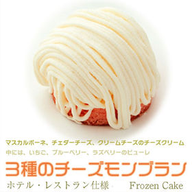 【1箱】三種のチーズモンブラン(4個入り)冷凍