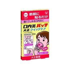 【指定第2類医薬品】口内炎パッチ大正クイックケア 10枚 ト...