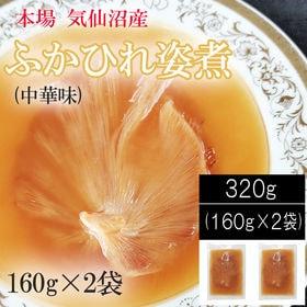 ふかひれ 姿煮 中華味 320g (160g×2袋) 気仙沼...